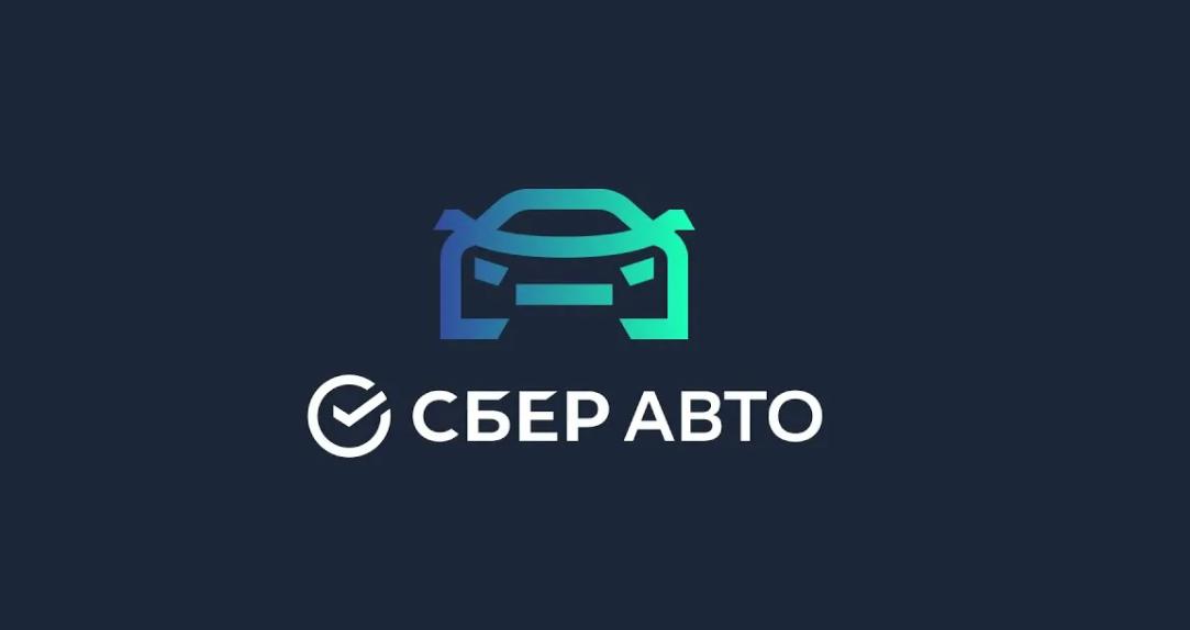 сберавто.ру официальный сайт екатеринбург