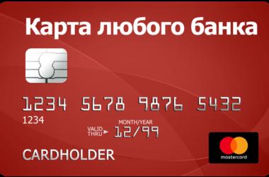 лимит на кредитной карте