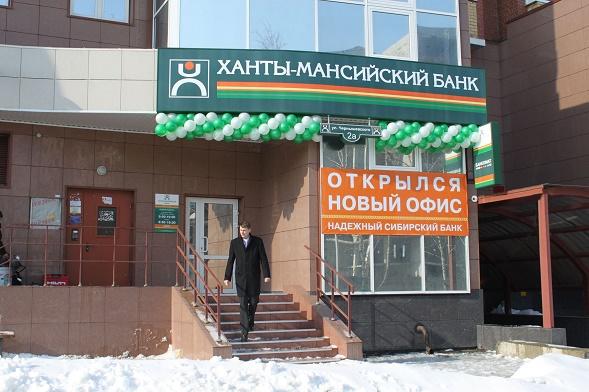 офис ханты-мансийского банка