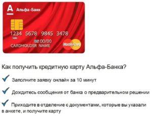 кредитная карта альфа банка как заблкировать
