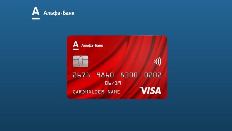 кредитные карты альфа банк москва ювао