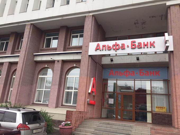 еления альфа банка в городе