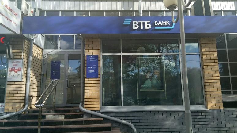 офис банка втб
