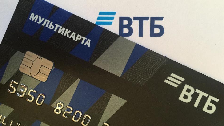 кредитная карта втб