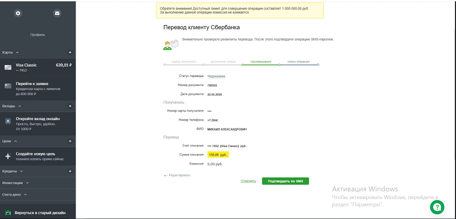 Sberbank from card to card commission